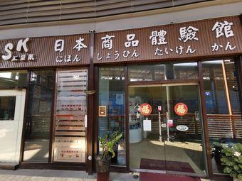 汇盛凯日本商品体验馆(阿罗海城市广场店)