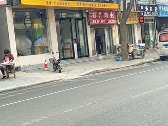 晟瀚武道教育中心