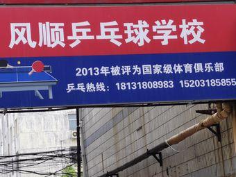 风顺乒乓球学校(人民东路)