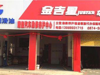 靖玺汽车维修养护中心