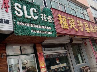 SLC花舍