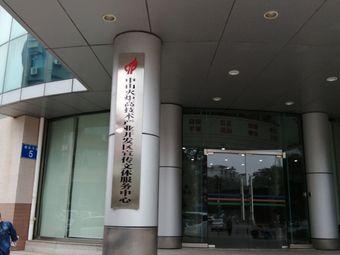 中山火炬高技术产业开发区宣传文体服务中心