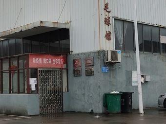 慈东羽毛球馆