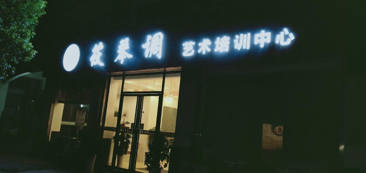 筱琴调艺术培训中心