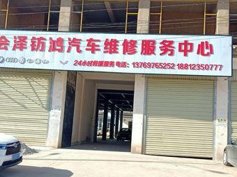 会泽钫鸿汽车维修服务中心