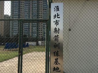 淮北市射箭训练基地