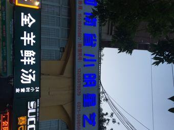 河南省小明星艺术团(大有庄分店)