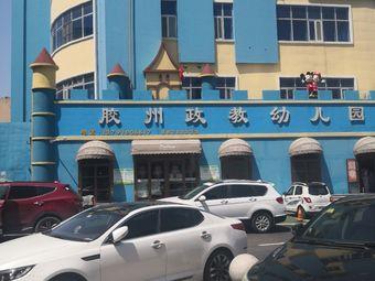 胶州政教幼儿园