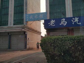 九阳武术馆