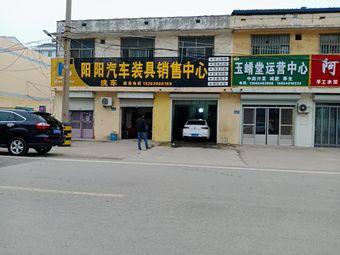 阳阳汽车装具销售中心