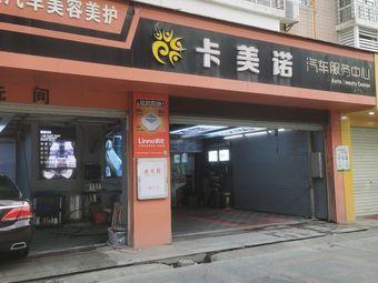 卡美诺汽车服务中心(安溪店)