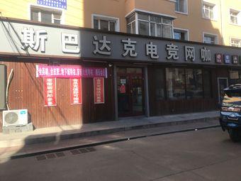 斯巴达克电竞网咖(虹桥店)