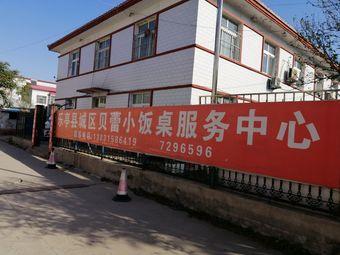 乐亭县城区蓓蕾小饭桌