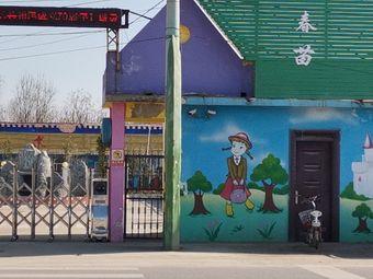 春苗艺术幼儿园