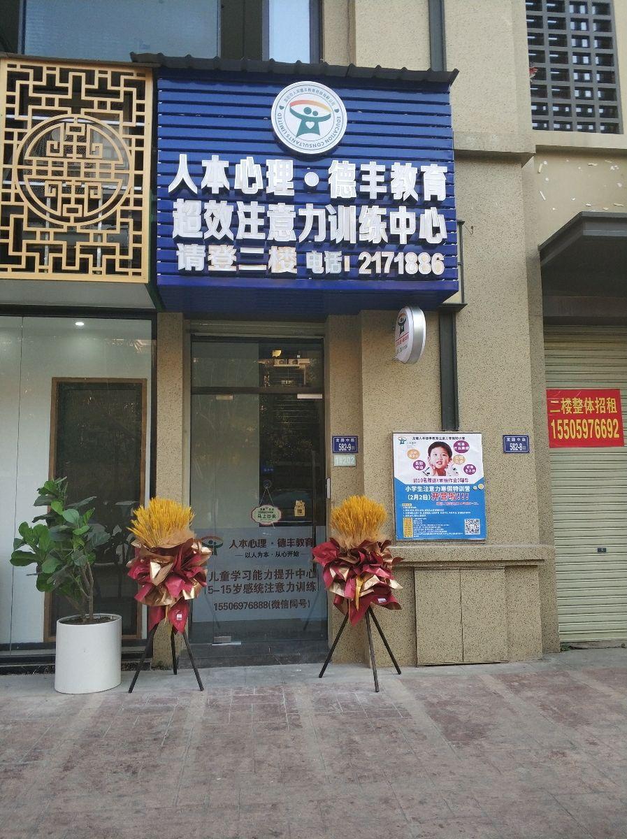 人本心理·德丰教育(天琴湾天镜店)
