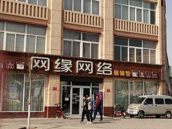 网缘网络(将军街店)
