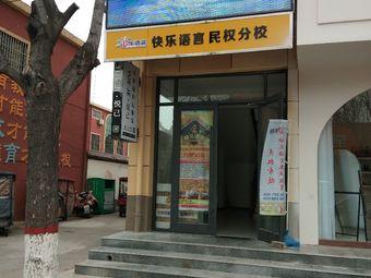 快乐语言(民权分校)