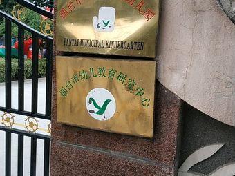 市级机关幼儿园(毓璜顶西路店)
