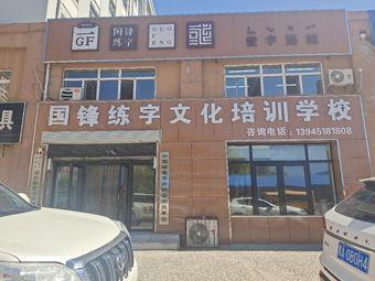 国锋练字文化培训学校