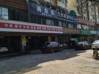 奥众杰汽车美容中心(安徽铜陵店)