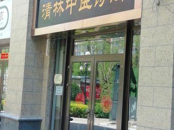 清林中医诊所
