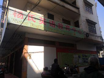杨氏英语教育中心