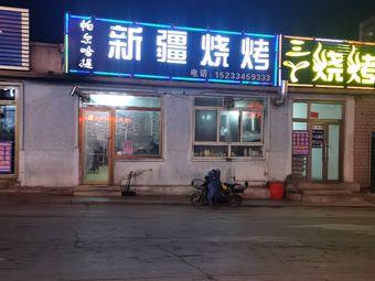 帕尔哈提新疆烧烤