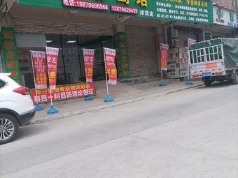 华仔驾培(洋贸店)