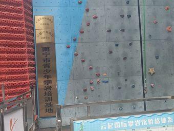 南宁市青少年攀岩培训基地