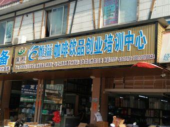 惟溢咖啡饮品创业培训中心
