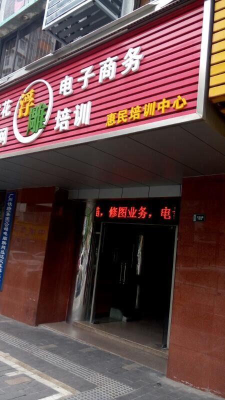 惠民培训中心
