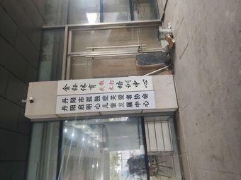 金钰体育培训中心