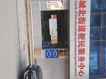 城北街道便民服务中心