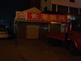 长安凯程(台州峰江店)