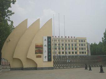 禹城综合高中