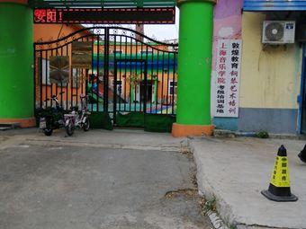 蓓蕾幼儿园(东工路)