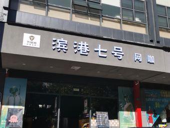 滨港七号网咖