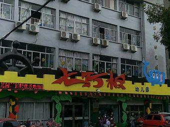 七巧板幼儿园(石棋盘路店)
