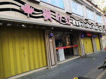 枫叶红美容养生(一分店)