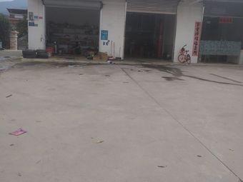 志鸿汽车维修服务