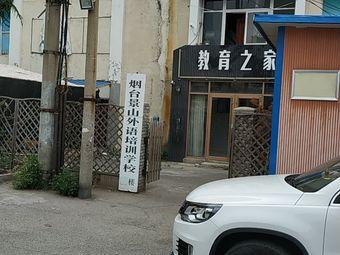 烟台景山外语培训学校