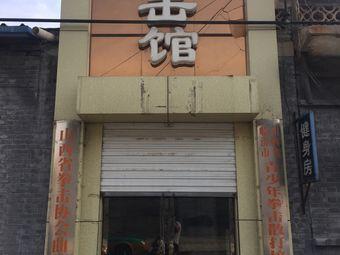 山西省临汾市青少年拳击散打培训基地