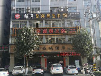 福泽足浴养生会馆(成县店)