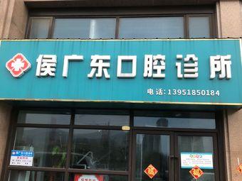 侯广东口腔诊所