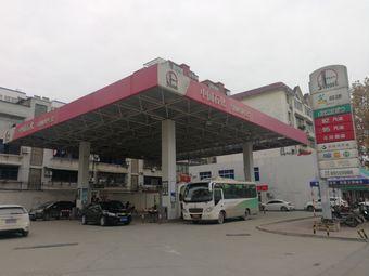 中国石化城西加油站