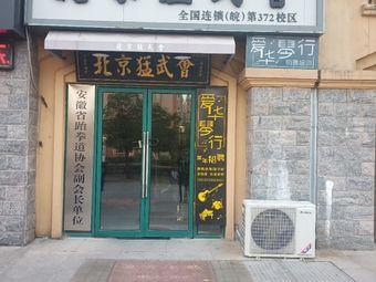 北京猛武会