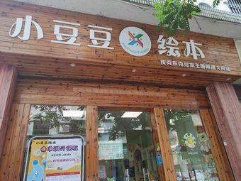 小豆豆绘本(顺德大良站)