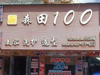 森田100 美容洗护造型