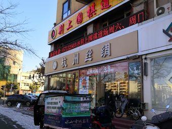 荆上围棋道场(兴源道店)