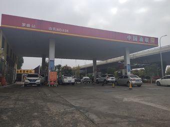 中国油联(罗盛站)